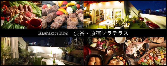 渋谷・原宿ソラテラス 屋上&テラスBBQの画像