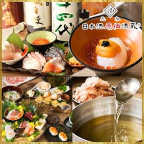 旬の和食と鍋 日本酒原価酒蔵 新橋二号店