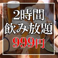 伊勢海老を堪能する贅沢プラン登場!3時間飲み放題付き3,500円!