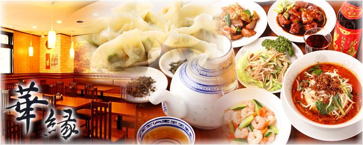 香港料理 華縁の画像