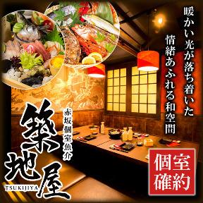 直送鮮魚×個室居酒屋 吟味 赤坂見附
