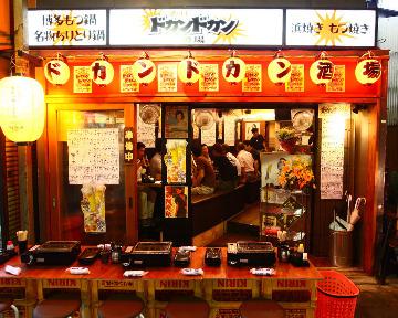溝の口 ドカンドカン酒場 溝口西口商店街店の画像