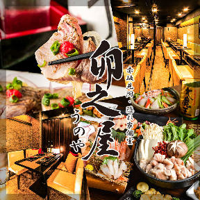 個室居酒屋 サンキュー 赤坂店