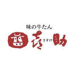 味の牛たん 喜助 東京駅八重洲北口店
