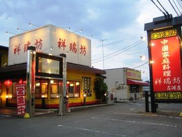 中国料理 龍昇