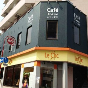 Cafe Tokyo カフェ東京の画像