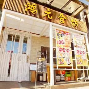 鴻元食坊 桜木町店