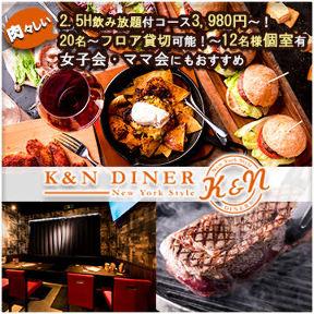 肉バル×クラフトビール K&N DINER 川崎