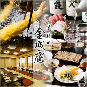 個室と手まり寿司 金城庵
