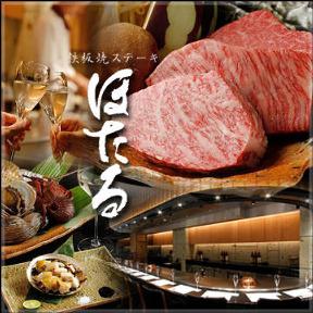鉄板焼 ステーキ ほたるの画像