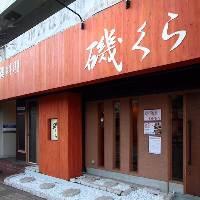 東急田園都市線 市が尾駅 東口徒歩3分
