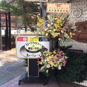 あんじゅーる 東戸塚店の画像