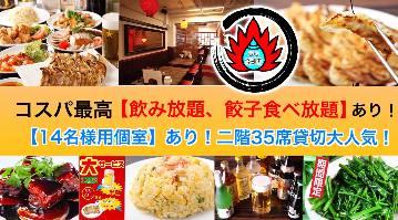 創業60年の名物餃子×食べ放題 ミンミン 浜松町店