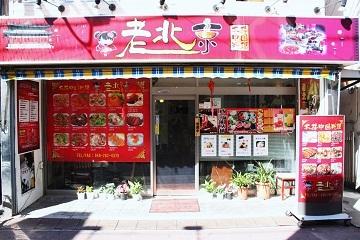 中華料理 老北京