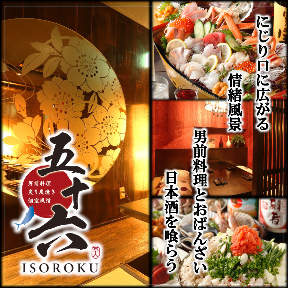 完全個室・肉プレート 轍〜Wadachi〜立川駅前店
