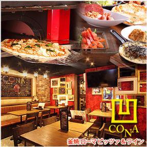 CONA 用賀店の画像