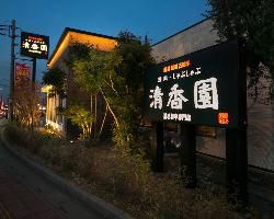 与野本町駅西口徒歩3分。駐車場も35台完備しております。