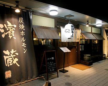 炭焼ホルモン濱蔵 戸塚店 image