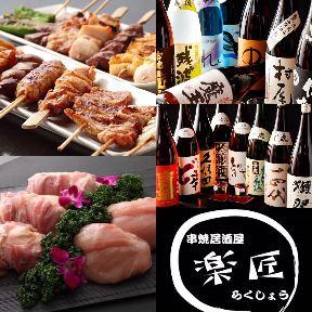 大山鶏×串焼居酒屋 楽匠