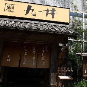 九つ井 玉川店