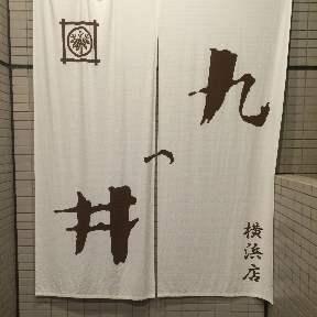 九つ井 横浜店