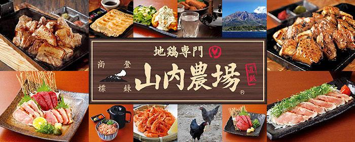 山内農場 新習志野南口駅前店の画像