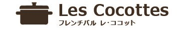 Les Cocottes 〜レ・ココット〜