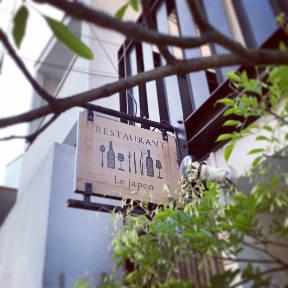 レストラン ル・ジャポンの画像