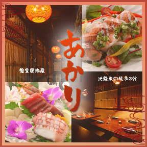 個室で味わう九州地鶏料理 吉蔵 〜YOSHIKURA〜 赤羽店の画像