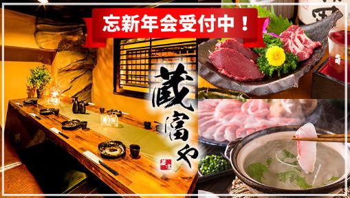 彩り和食と完全個室 蔵富や(くらとや)赤羽店の画像
