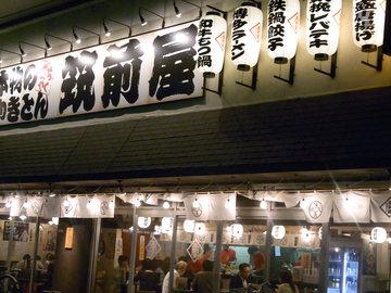筑前屋 綾瀬店の画像