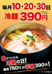 ゼロのつく日は冷麺の日☆半額です。