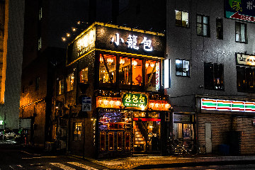 酒場ルゲンテン 宇都宮駅前店