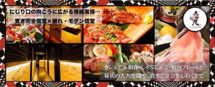 和肉プレート・離れ情緒 〜九十九〜 新宿東口店の画像