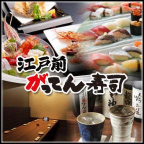 寿司居酒屋 江戸前がってん寿司 銀座店
