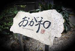 『難を乗り越える』願をかけた奇跡の看板でお客様をお出迎え。