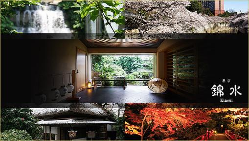 料亭 錦水 /ホテル椿山荘東京の画像