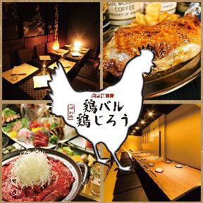 チーズフォンデュと個室の肉バル横丁 新宿店