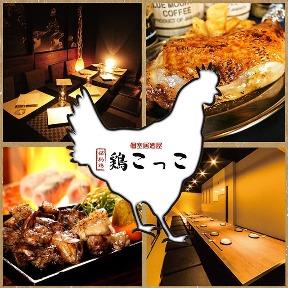 串焼き地鶏とタッカルビのお店 極み鶏 渋谷店