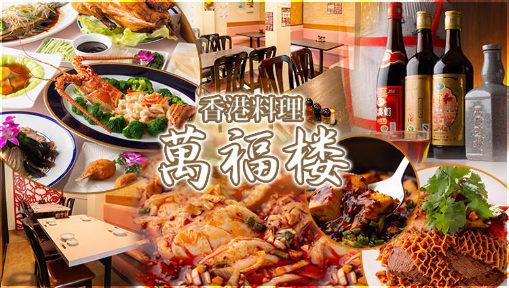 香港料理 萬福楼の画像