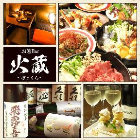 お箸Bar 火蔵(ぽっくら) 川崎駅チネチッタ通り店