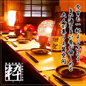 厳選和牛×個室居酒屋 粋〜iki〜 蒲田店の画像