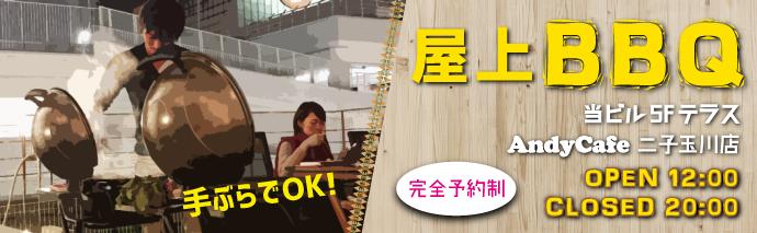 アンディカフェ 二子玉川店の画像