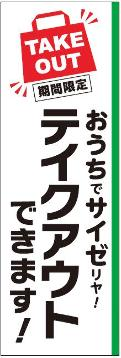 サイゼリヤ カインズモール千葉NT店