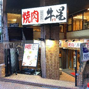 焼肉牛星 田無南口店の画像