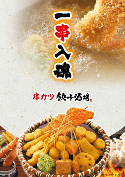 串カツ餃子酒場 上大岡店