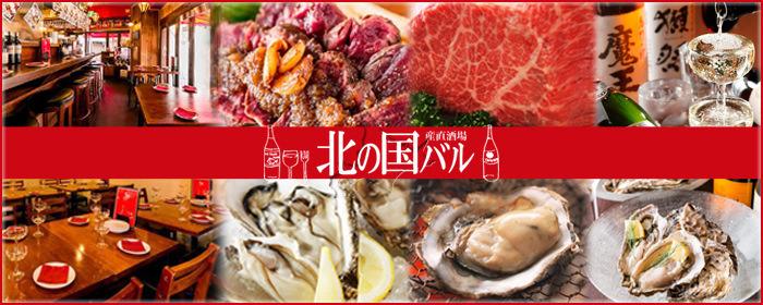 北海道直送生牡蠣&肉バル 北の国バル 赤羽店の画像