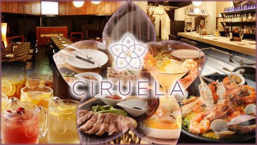 CIRUELA〜シルエラ〜