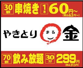 やきとり ○金 西新宿店