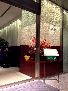 日本料理 松鶴